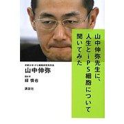 山中伸弥先生に、人生とiPS細胞について聞いてみた [単行本]