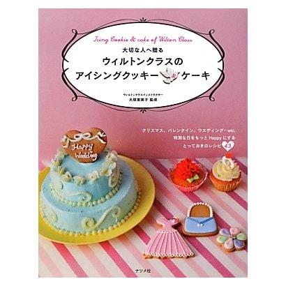 大切な人へ贈るウィルトンクラスのアイシングクッキー&ケーキ [単行本]