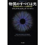 物質のすべては光―現代物理学が明かす、力と質量の起源(ハヤカワ・ノンフィクション文庫―数理を愉しむシリーズ) [文庫]