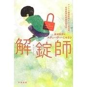 解錠師(ハヤカワ・ミステリ文庫) [文庫]