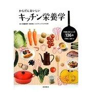 からだにおいしいキッチン栄養学―不調に効くレシピ136品 [単行本]