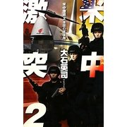米中激突〈2〉楽園の軍楽隊(C・NOVELS) [新書]