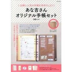 あな吉さんオリジナル手帳セット [単行本]