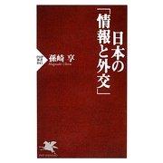 日本の「情報と外交」(PHP新書) [新書]