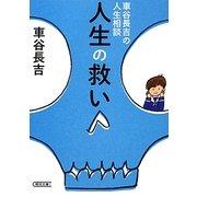 人生の救い―車谷長吉の人生相談(朝日文庫) [文庫]