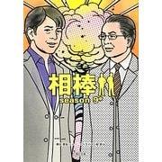 相棒season9〈中〉(朝日文庫) [文庫]