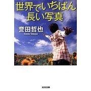 世界でいちばん長い写真(光文社文庫) [文庫]