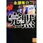 完黙(実業之日本社文庫) [文庫]