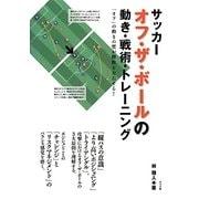サッカー オフ・ザ・ボールの動き・戦術・トレーニング―「オフ」の動きの質が勝敗を左右する! [単行本]