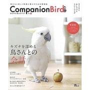 Companion Bird No.18-鳥たちと楽しく快適に暮らすための情報誌(SEIBUNDO Mook) [ムックその他]