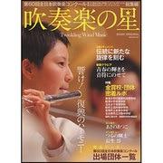吹奏楽の星-第60回全日本吹奏楽コンクール・第31回全日本小学校バンドフェスティバル・第25(アサヒオリジナル) [ムックその他]