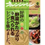 好評の「野菜がたっぷり食べられる」レシピを集めました。-いいとこどり保存版「野菜レシピ」BEST(ORANGE PAGE BOOKS 創刊25周年記念BESTムック v) [ムックその他]