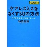 ケアレスミスをなくす50の方法―大学受験合格への鉄板テクニック(超明解!合格NAVIシリーズ) [単行本]