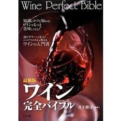 最新版 ワイン完全バイブル [単行本]