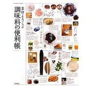 素材よろこぶ調味料の便利帳 [単行本]