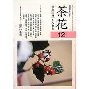 茶花〈12〉―季節の花を入れる(淡交テキスト) [全集叢書]