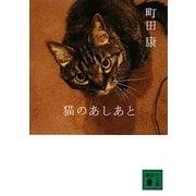 猫のあしあと 増補版 (講談社文庫) [文庫]