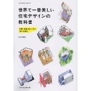 世界で一番美しい住宅デザインの教科書-巨匠『宮脇檀』に学ぶ家の仕組み(エクスナレッジムック) [ムックその他]