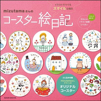 mizutamaさんのコースター絵日記-イラストでつづるスマイルな毎日(玄光社MOOK) [ムックその他]