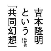 吉本隆明という「共同幻想」 [単行本]