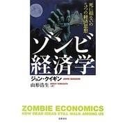 ゾンビ経済学―死に損ないの5つの経済思想 [単行本]