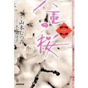 八重の桜 1 [単行本]