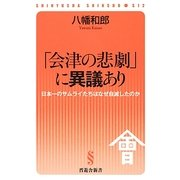 「会津の悲劇」に異議あり―日本一のサムライたちはなぜ自滅したのか(晋遊舎新書) [新書]