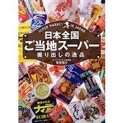 日本全国ご当地スーパー掘り出しの逸品 [単行本]