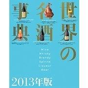 世界の名酒事典〈2013年版〉 [単行本]