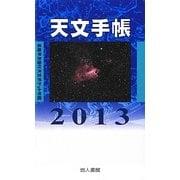 天文手帳〈2013〉 [単行本]