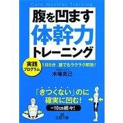 腹を凹ます体幹力トレーニング(王様文庫) [文庫]