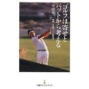 ゴルフは寄せとパットから考える(日経プレミアシリーズ) [新書]