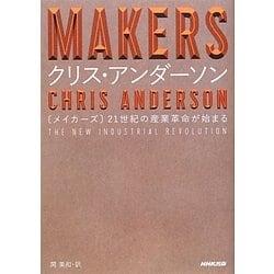 MAKERS―21世紀の産業革命が始まる [単行本]