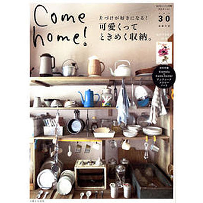 Come home! vol.30(私のカントリー別冊) [ムックその他]