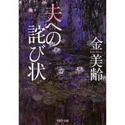 夫への詫び状(PHP文庫) [文庫]