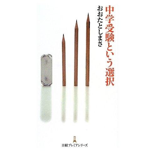 中学受験という選択(日経プレミアシリーズ) [新書]