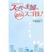 NHK「あさイチ」スーパー主婦の直伝スゴ技! [単行本]
