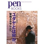 ユダヤとは何か。―聖地エルサレムへ(pen BOOKS) [単行本]