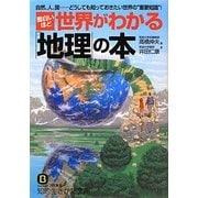 面白いほど世界がわかる「地理」の本(知的生きかた文庫) [文庫]