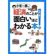 小宮一慶の経済のことが面白いほどわかる本! [単行本]