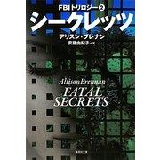 シークレッツ―FBIトリロジー〈2〉(集英社文庫) [文庫]