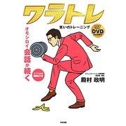 ワラトレ―オモシロイ会話が続く笑いのトレーニング DVD付 [単行本]
