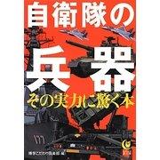 自衛隊の兵器―その実力に驚く本(KAWADE夢文庫) [文庫]