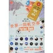 世界一周航空券Perfect Book〈2013→2014〉 [単行本]