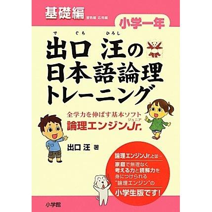 出口汪の日本語論理トレーニング 小学一年 基礎編 [単行本]