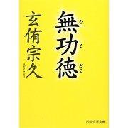 無功徳(PHP文芸文庫) [文庫]