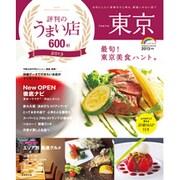 東京評判のうまい店600軒 2013年版(SEIBIDO MOOK) [ムックその他]