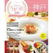 神戸評判のうまい店300軒 2013年版(SEIBIDO MOOK) [ムックその他]
