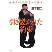 引き裂かれた約束―全告白・大将同志(テジャンドンジ)への伝言 [単行本]