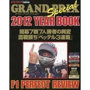 GRAND PRIX Special 2012 YEAR B-F1 PERFECT REVIEW(M-ON! Deluxe 692号) [ムックその他]